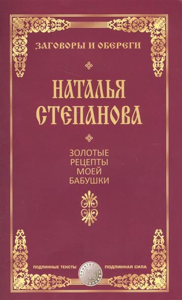 Степанова Н.: Золотые рецепты моей бабушки