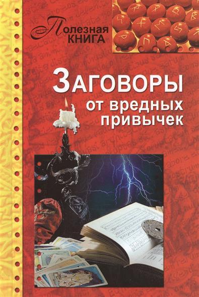Прошельцева С. (сост.): Заговоры от вредных привычек