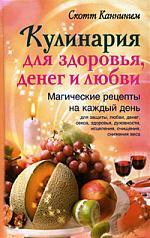 Каннингем С.: Кулинария для здоровья денег и любви