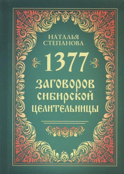 Степанова Н.: 1377 заговора сибирской целительницы