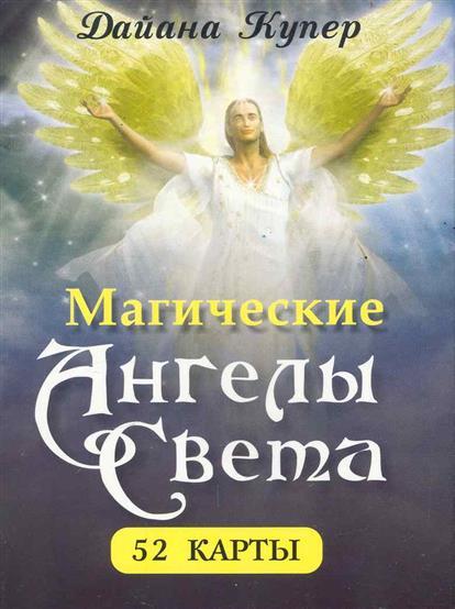 Магические Ангелы Света 52 карты