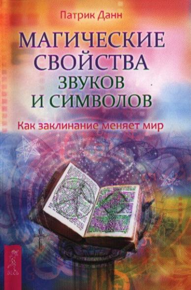 Данн П.: Магические свойства звуков и символов. Как заклинание меняет мир