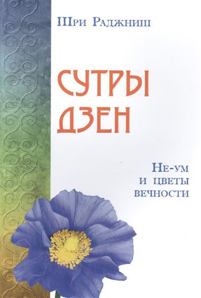 Шри Раджниш: Сутры дзен. Не-ум и цветы вечности