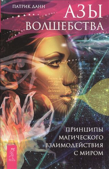 Данн П.: Азы волшебства. Принципы магического взаимодействия с миром
