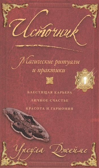 Джеймс У.: Источник. Магические ритуалы и практики