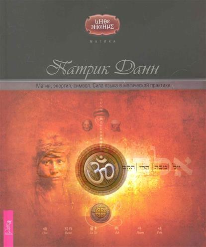 Данн П.: Магия энергия символ Сила языка в магической практике