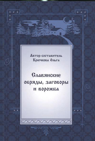 Крючкова О.: Славянские обряды, заговоры и ворожба