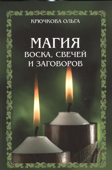 Крючкова О.: Магия воска, свечей и заговоров