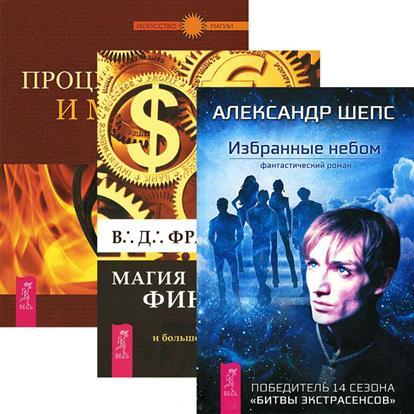 Избранные небом + Процветание и магия денег + Магия финансов (комплект из 3 книг)
