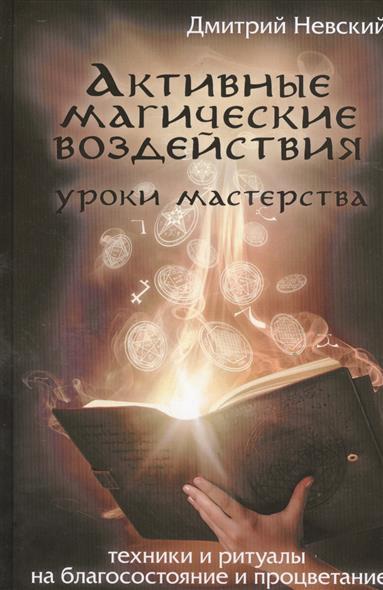 Невский Д.: Активные магические воздействия: Уроки мастерства