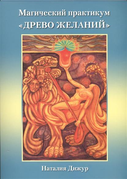 Дижур Н.: Магический практикум Древо желаний (брошюра + игровое поле)