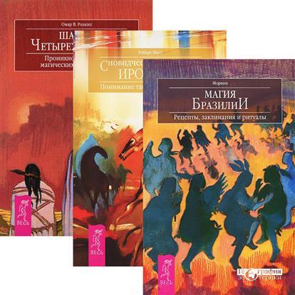 Магия Бразилии. Сновидческие традиции ирокезов. Шаман четырех стихий (комплект из 3 книг)