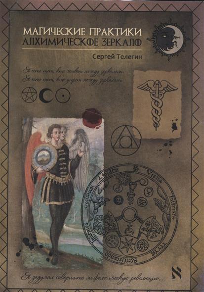Телегин С.: Магические практики. Алхимическое зеркало