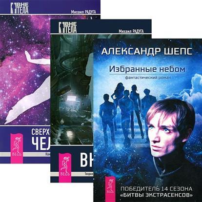 Радуга М., Шепс А.: Избранные небом + Вне тела + Сверхвозможности человека (комплект из 3 книг)