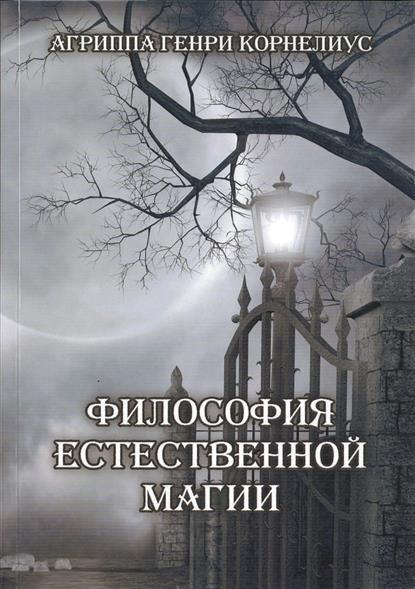 Агриппа Г.: Философия естественной магии