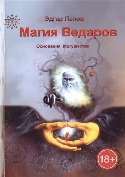 Панов Э.: Магия Ведаров. Основания Могущества