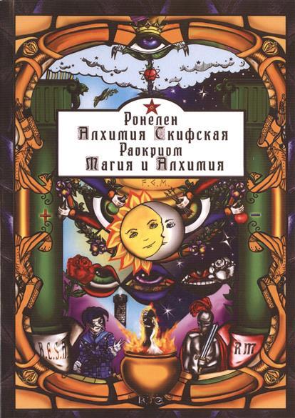 Ронелен, Раокриом: Алхимия Скифская. Магия и Алхимия