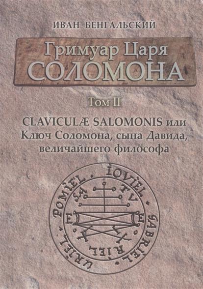 Бенгальский И.: Гримуар Царя Соломона. Claviculae salomonis или Ключ Соломона, сына Давида, величайшего философа. Том 2