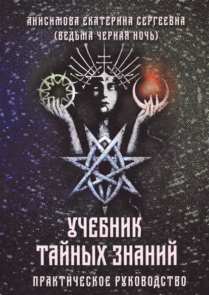 Анисимова Е.: Учебник тайных знаний. Практическое руководство