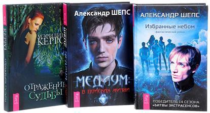 Шепс А., Керри М.: Медиум. В поисках жизни + Отражение судьбы + Избранные небом (комплект из 3 книг)