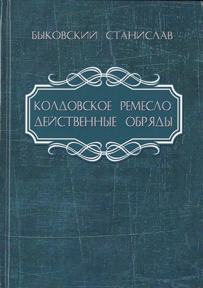 Быковский С.: Колдовское ремесло. Действенные обряды