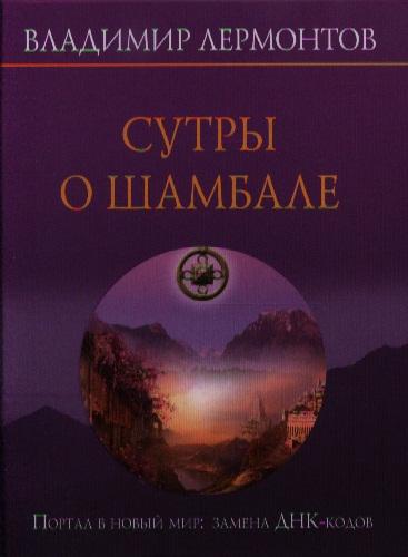 Лермонтов В.: Сутры о Шамбале. Портал в новый мир: замена ДНК-кодов
