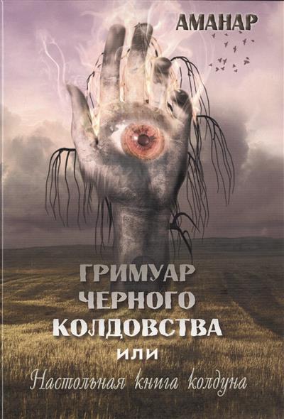 Аманар: Гримуар Черного колдовства или настольная книга колдуна