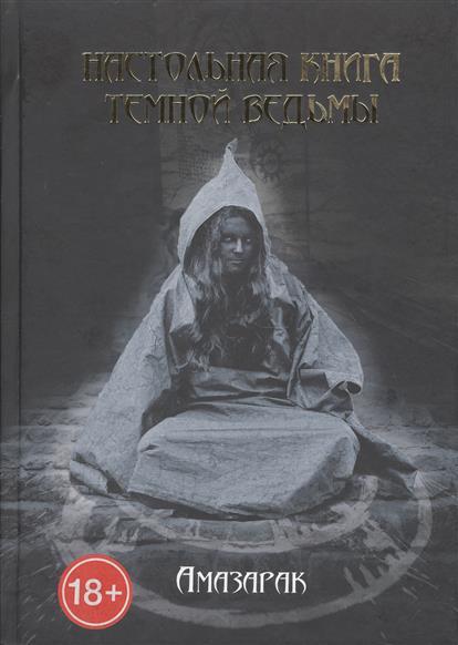 Амазарак: Настольная книга темной ведьмы