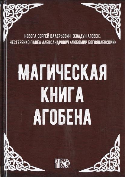 Небога С., Нестеренко П.: Магическая книга Агобена