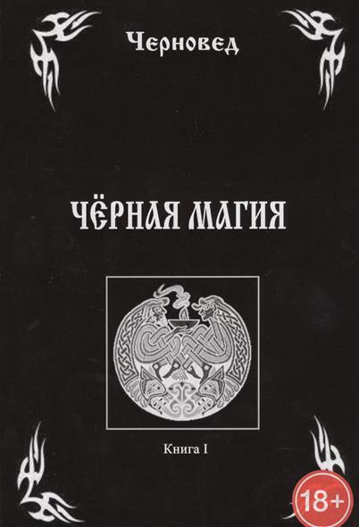 Черновед: Черная Магия. Книга I