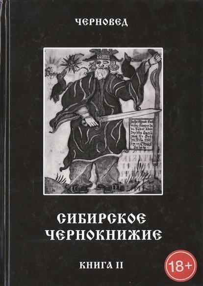 Черновед (сост.): Сибирское чернокнижие. Черная книга. Книга II