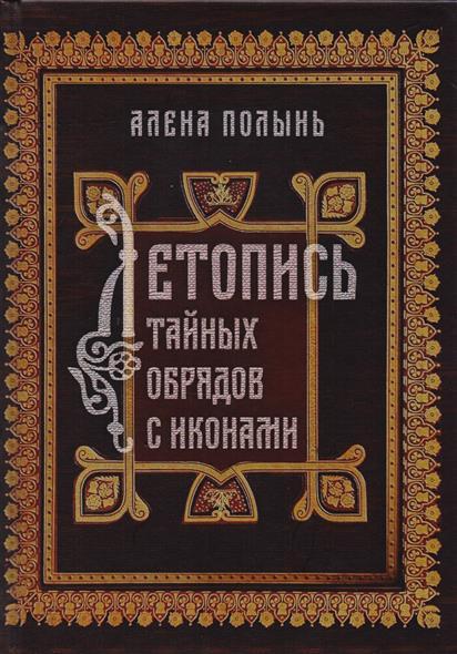 Полынь А.: Летопись тайных обрядов с иконами