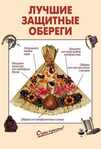 Светозаров Г. (сост.): Лучшие защитные обереги