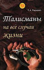 Радченко Т.: Талисманы на все случаи жизни