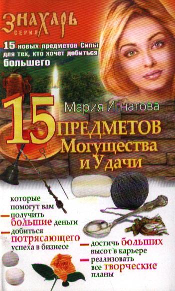 Игнатова М.: Анастасия 15 предметов Могущества и Удачи