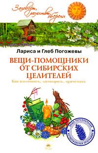 Погожева Л., Погожев Г.: Вещи-помощники от сибирских целителей Как изготовить…