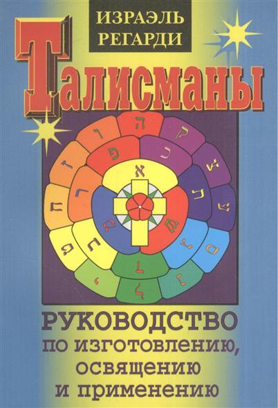 Регарди И.: Талисманы. Руководство по изготовлению, освящению и применению