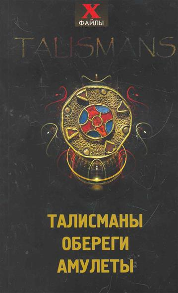 Радченко Т.: Талисманы обереги амулеты