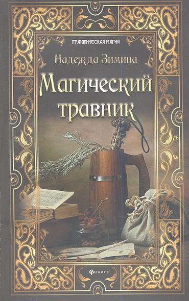 Зимина Н.В.: Магический травник