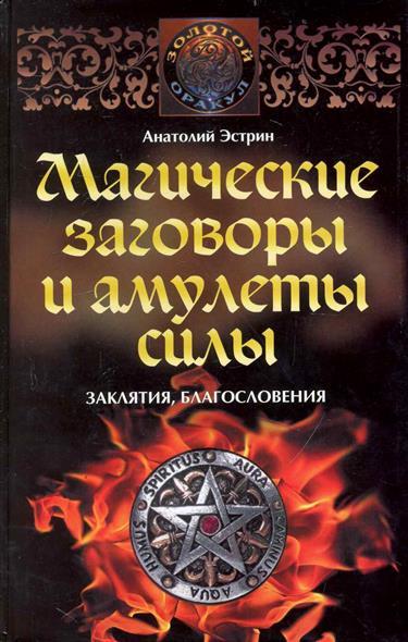 Эстрин А.: Магические заговоры и амулеты силы