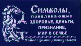 Символы, привлекающие здоровье, деньги, признание, мир в семье. Тайное знание древних славян (комплект открыток)