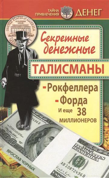 Чорных Я.: Секретные денежные талисманы Рокфеллера, Форда и еще 38 миллионеров