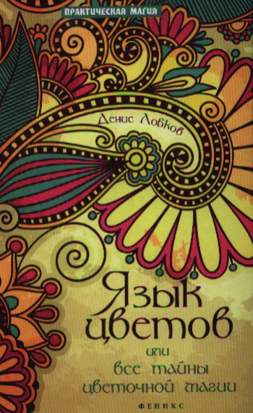 Лобков Д.: Язык цветов, или Все тайны цветочной магии