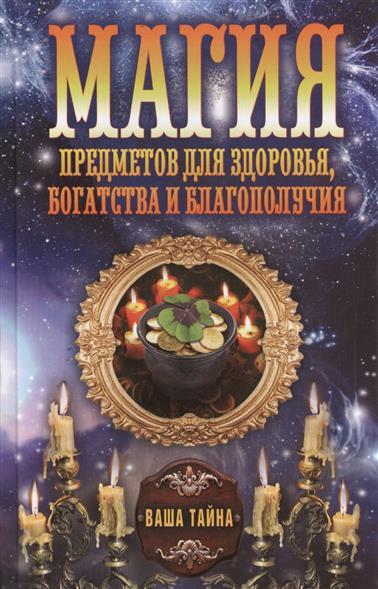 Соколова А. (сост.): Магия предметов для здоровья, богатства и благополучия