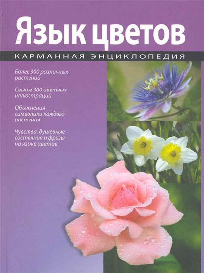 Язык цветов Карманная энциклопедия