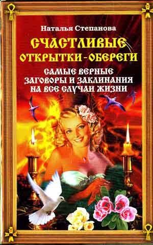 Степанова Н.: Счастливые открытки-обереги Самые верные заговоры и заклинан…
