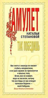 Степанова Н.: Открытка-амулет Натальи Степановой Так победишь