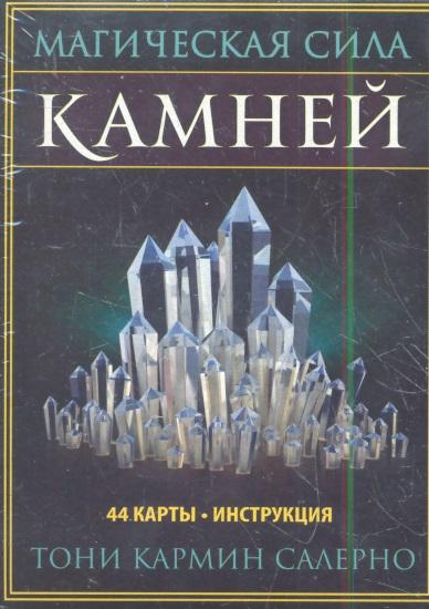 Салерно Т.: Магическая сила камней. 44 карты + инструкция