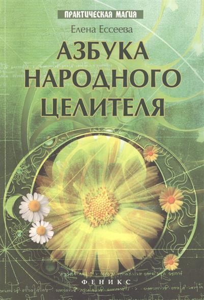 Ессеева Е.: Азбука народного целителя