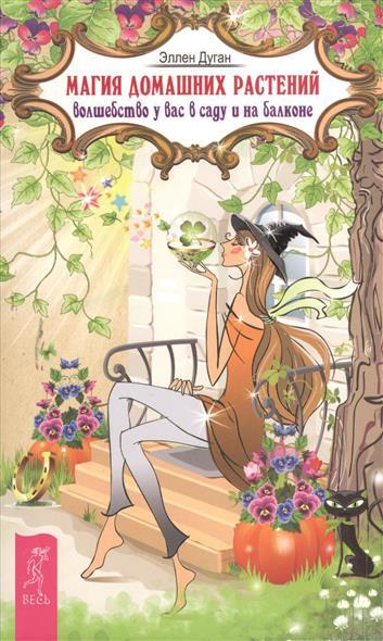 Дуган Э.: Магия домашних растений. Волшебство у вас в саду и на балконе